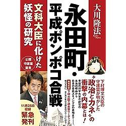 永田町・平成ポンポコ合戦