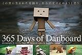 よつばと! ダンボー写真集「365 Days of Danboard」の中身の様子
