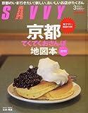 SAVVY (サビィ) 2012年 03月号 [雑誌]