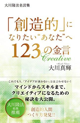 """大川隆法名言集 「創造的」になりたい""""あなた""""へ123の金言 (OR books)"""