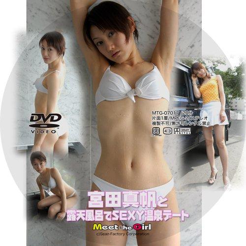 宮田真帆と露天風呂でSEXY温泉デート [Meet the Girl] [DVD]