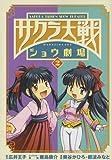 サクラ大戦ショウ劇場(2) (マガジンZコミックス)