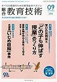総合教育技術 2012年 09月号 [雑誌]