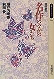 名作のなかの女たち―対談紀行 (同時代ライブラリー (284))