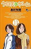 クロスゲーム 11 (11) (少年サンデーコミックス)