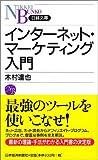 インターネット・マーケティング入門 (日経文庫)