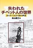 失われたチベット人の世界 (チベット選書)