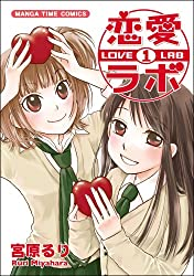 恋愛ラボ 1 (まんがタイムコミックス)