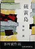 硫黄島 / 菊村 到 のシリーズ情報を見る