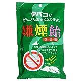 嫌煙飴 コーヒー味 15P
