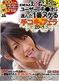 SOFT ON DEMAND ユーザーのチ●ポが選んだ1番ヌケる 手コキ&フェラ 20+1 [DVD]