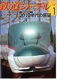 鉄道ジャーナル 2010年 01月号 [雑誌]