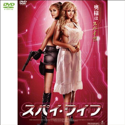 スパイ・ワイフ 【アルバトロスロマンシリーズ】(1WeekDVD)