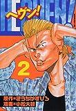 Heaven! 2 (ヤングマガジンコミックス)