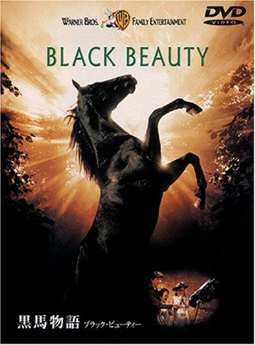 黒馬物語 ブラック・ビューティー