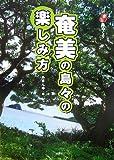 奄美の島々の楽しみ方 (ニッポン楽楽島めぐり)
