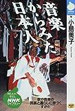 音楽からみた日本人 (NHKライブラリー)