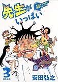 先生がいっぱい(3) (ビッグコミックス)