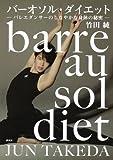 バーオソル・ダイエット —バレエダンサーのしなやかな身体の秘密—