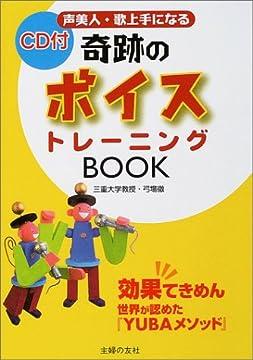 声美人・歌上手になる奇跡のボイストレーニングBOOK―効果てきめん 世界が認めた『YUBAメソッド』