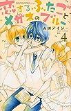 恋するふたごとメガネのブルー(4) (講談社コミックスなかよし)