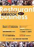 レストランビジネス開業BOOK (Vol.1) (旭屋出版MOOK)