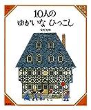 10-nin no yukai na hikkoshi (Utsukushii sugaku) (Japanese Edition)