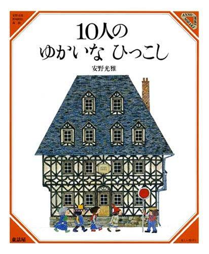 10人のゆかいなひっこし (美しい数学 (1))