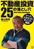 「不動産投資25の落とし穴」藤山 勇司