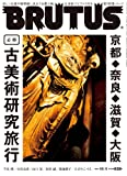 BRUTUS (ブルータス) 2011年 11/1号 [雑誌]