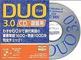 DUO 3.0 CD復習用(鈴木 陽一)