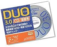 DUO 3.0 CD復習用 (3)
