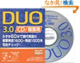 DUO 3.0 / CD復習用