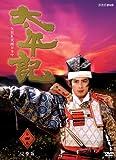 NHK大河ドラマ 太平記 完全版 第四巻 [DVD]