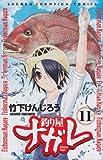 釣り屋ナガレ 11 (少年チャンピオン・コミックス)
