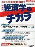エコノミスト増刊 経済学のチカラ 2013年 12/23号 [雑誌]