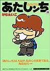 あたしンち 第11巻 2005年11月04日発売