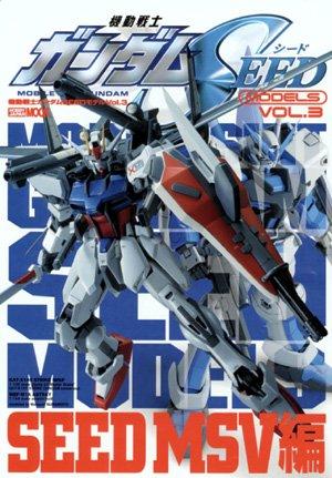 機動戦士ガンダムSEEDモデル VOL.3 (ホビージャパンMOOK)