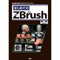 はじめてのZBrush—直感的に使える「3D‐CGソフト」 (I・O BOOKS)