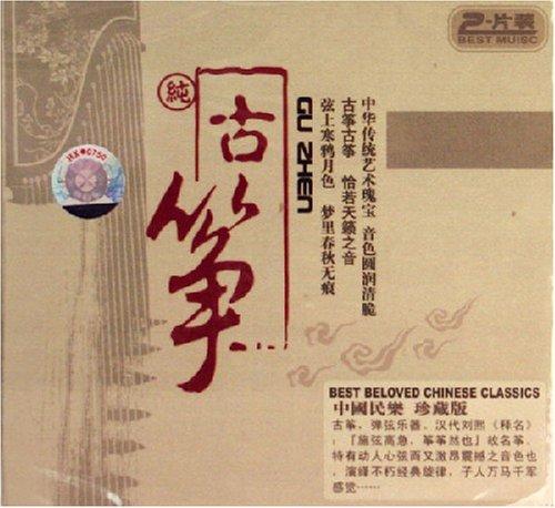 纯古筝 月光下的凤尾竹 2CD