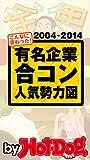 バイホットドッグプレス 有名企業合コン人気勢力図 2014年 12/19号 [雑誌] by Hot-Dog PRESS