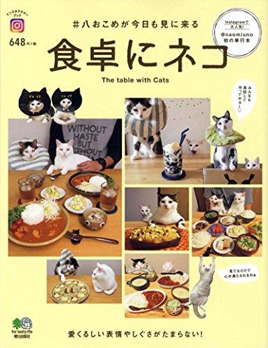 食卓にネコ ([バラエティ])