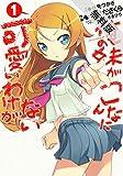 俺の妹がこんなに可愛いわけがない(1)【期間限定 無料お試し版】 電撃コミックス
