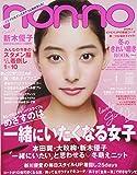 non・no(ノンノ) 2016年 01 月号 [雑誌]