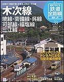 歴史でめぐる鉄道全路線 国鉄・JR 33号 木次線・境線・芸備線・呉線・可部線・福塩線・三江線