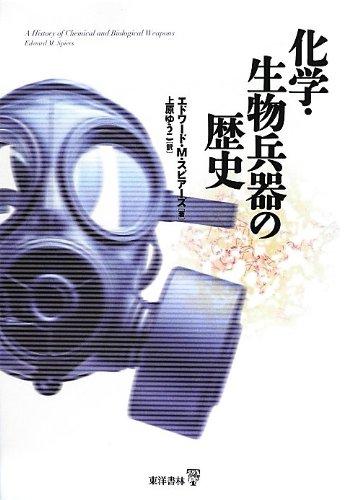化学・生物兵器の歴史