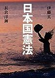 伊藤真・長倉洋海の日本国憲法