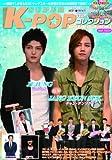 SUPER K-POPコレクションvol,5  ジェジュン&チャン・グンソク大