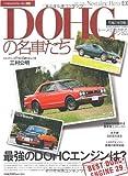 DOHCの名車たち (GEIBUN MOOK No.674) (GEIBUN MOOKS 674 ノスタルジックヒーロー別冊)