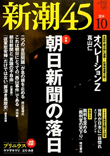 新潮45 2014年 10月号 [雑誌]